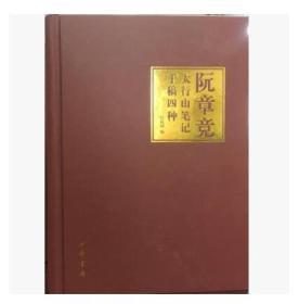正版阮章竞太行山笔记手稿四种(全二册) 《民间语言记录》《乡间记事》《土改纪事录》《重回太行山笔记》   9787101125542  ws
