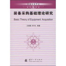 装备采购研究:装备采购基础理论研究