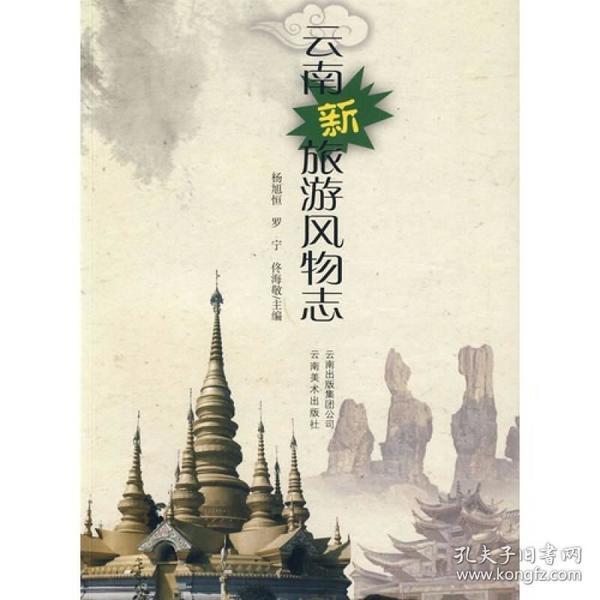 云南新旅游风物志