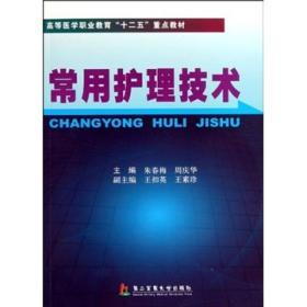 常用护理技术 第二军医大学出版社 9787548101055