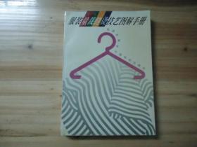 服装量裁缝烫技艺图解手册