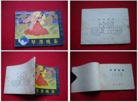 《琴潭晚奏》,广西1982.2一版一印40万册8品。9423号,连环画