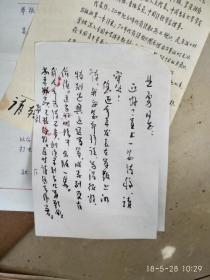 著名音乐家 石祥 毛笔信札  保真