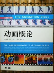 国际经典动漫设计教程·动画概论