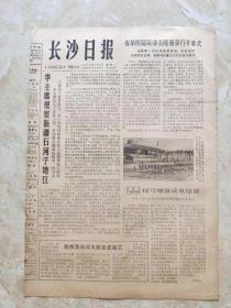 原版报纸:长沙日报1978年9月4日  华主席视察新疆石河子地区