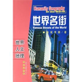 世界名街/世界人文地理