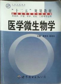 正版 医学微生物学 世界图书出版公司 9787510036934