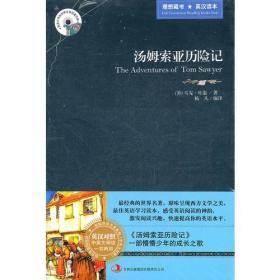 理想藏书☆英汉读本:新版世界名著系列—汤姆索亚历险记