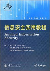 信息安全实用教程