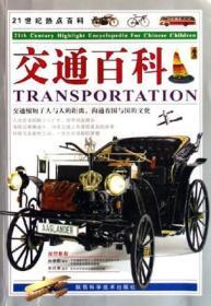 21世纪热点百科(彩版)---交通百科
