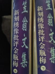 笠翁文集——新刻绣像批评金瓶梅 中、下 两本/BT 外来之家