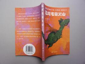 德国当代童话小说《小恐龙》系列之六----恐龙考察火山