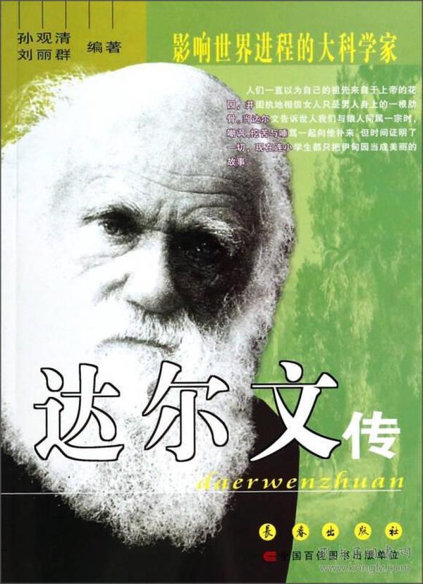 达尔文传/影响世界进程的大科学家