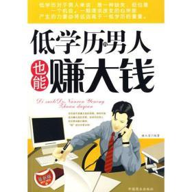 满29包邮 低学历男人也能赚大钱 谢玉清著 中国商业出版社