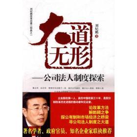 正版 大道无形 刘纪鹏 中国经济出版社