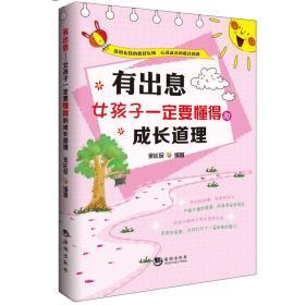 有出息 女孩子一定要懂得的成长道理 you chu xi nv hai zi yi ding yao dong de de cheng