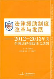 法律援助制度改革与发展:2012-2013年度全国法律援助征文选辑