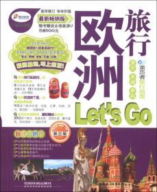欧洲旅行Let's Go(第3版)(最新畅销版)