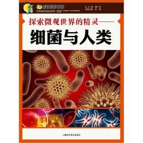 探索微观世界的精灵--细菌与人类