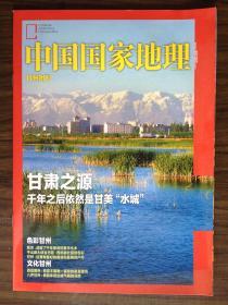 中国国家地理甘州附刊