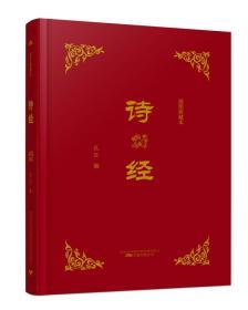 诗经-插图典藏本