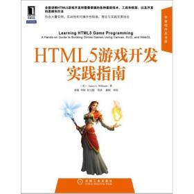 HTML5游戏开发实践指南