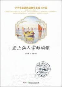 中学生必读的动物小小说100篇:爱上仙人掌的蝴蝶