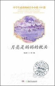 中学生必读的成长小小说100篇:月亮是妈妈的枕头