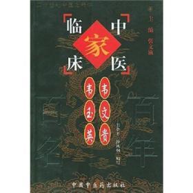 中国百年百名中医临床家丛书:韦文贵、韦玉英
