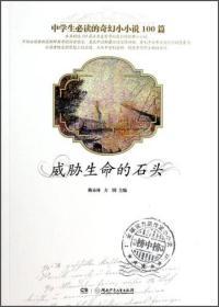 中学生必读的奇幻小小说100篇:威胁生命的石头