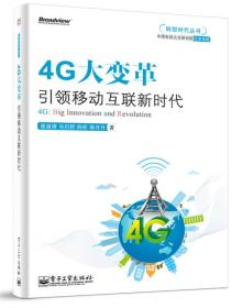 4G大变革:引领移动互联网新时代