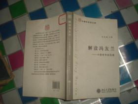 解读冯友兰:中国哲学的发展(中青年学者文库)08年1版1印