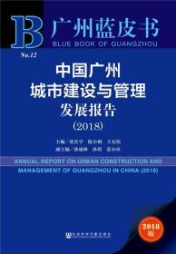 广州蓝皮书:中国广州城市建设与管理发展报告(2018)