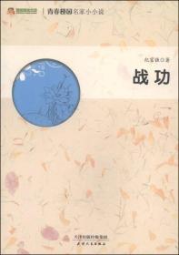 巅峰阅读文库·青春校园名家小小说:战功