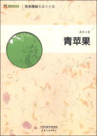 巅峰阅读文库·青春校园名家小小说:青苹果