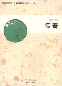 巅峰阅读文库·青春校园名家小小说:传奇