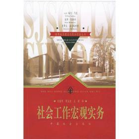 中国社会出版社 社会工作宏观实务 内廷,凯特纳,麦克默特里 9787801465214