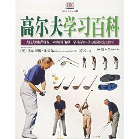 高尔夫学习百科