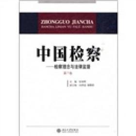 中國檢察:檢察理念與法律監督(第7卷)