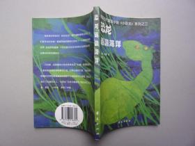 恐龙遨游海洋---德国当代童话小说《小恐龙》系列之三