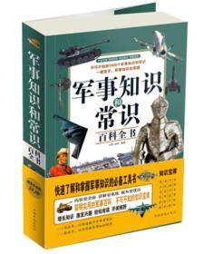智慧点亮人生书系:军事知识和常识百科全书