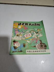通天路上的赤蛇 -中国上古神话系列动画