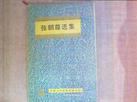 张朝尊选集 精装 作者中国人民大学经济系教授、博士生导师张朝尊签赠本 仅印500册