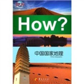 二手正版中国国家地理-HOW?郭漫华夏出版社9787508060163h