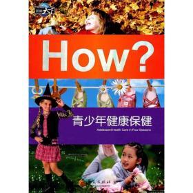 HH--图知天下(彩图版)-青少年健康保健
