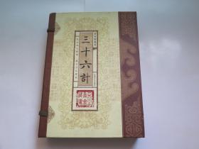 墨香斋藏书:三十六计(3册全盒装)