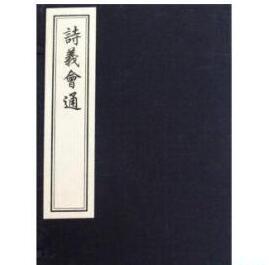 陌花轩杂剧 (16开线装 全一函一册)ws