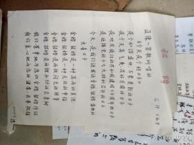 著名音乐家  石祥 是个手稿 一张保真
