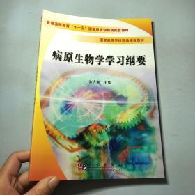 国家高等学校精品课程教材:病原生物学学习纲要