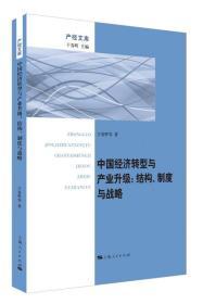 中国经济转型与产业升级:结构、制度与战略